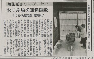 20130518 南日本新聞