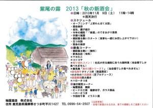 2013.11 新酒会チラシ HP用(縮小版)