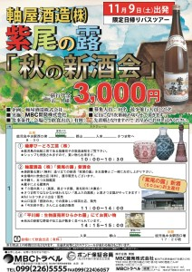 軸屋酒造様紫尾の露新酒会バスツアー2013パンフ【10月8日版】   HP用