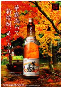 新焼酎紫尾の露チラシ2012 (2)