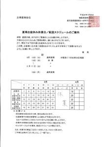 MX-2610FN_20140724_145522_001