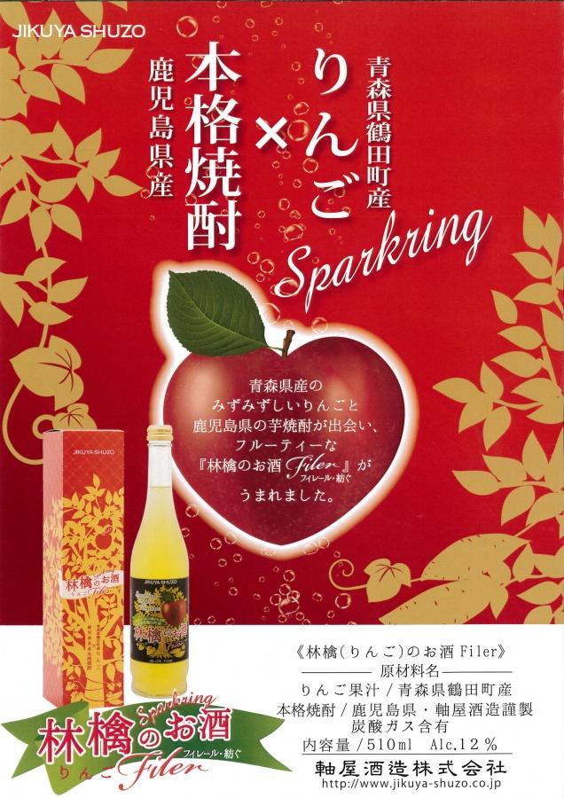 林檎のお酒 POP