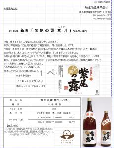 2015新酒HP用