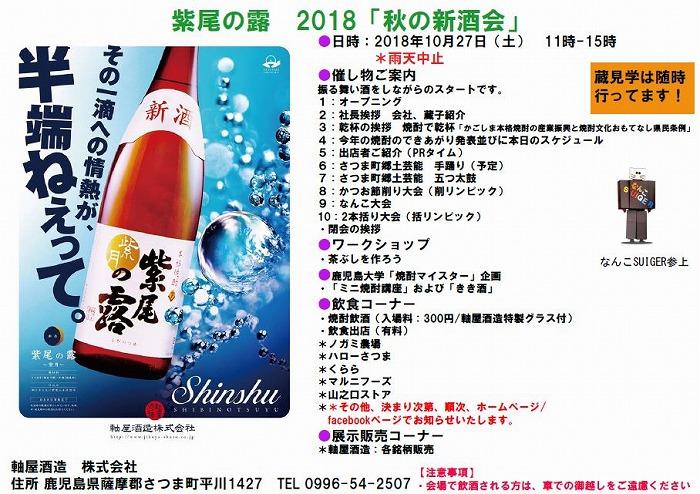 2018「秋の新酒会」