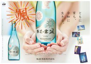 軸屋酒造_颯2019-01