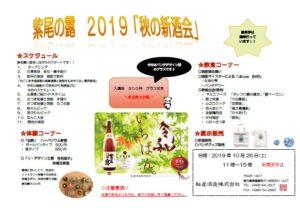 2019新酒会POP これ