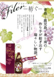POP 葡萄のお酒Filer
